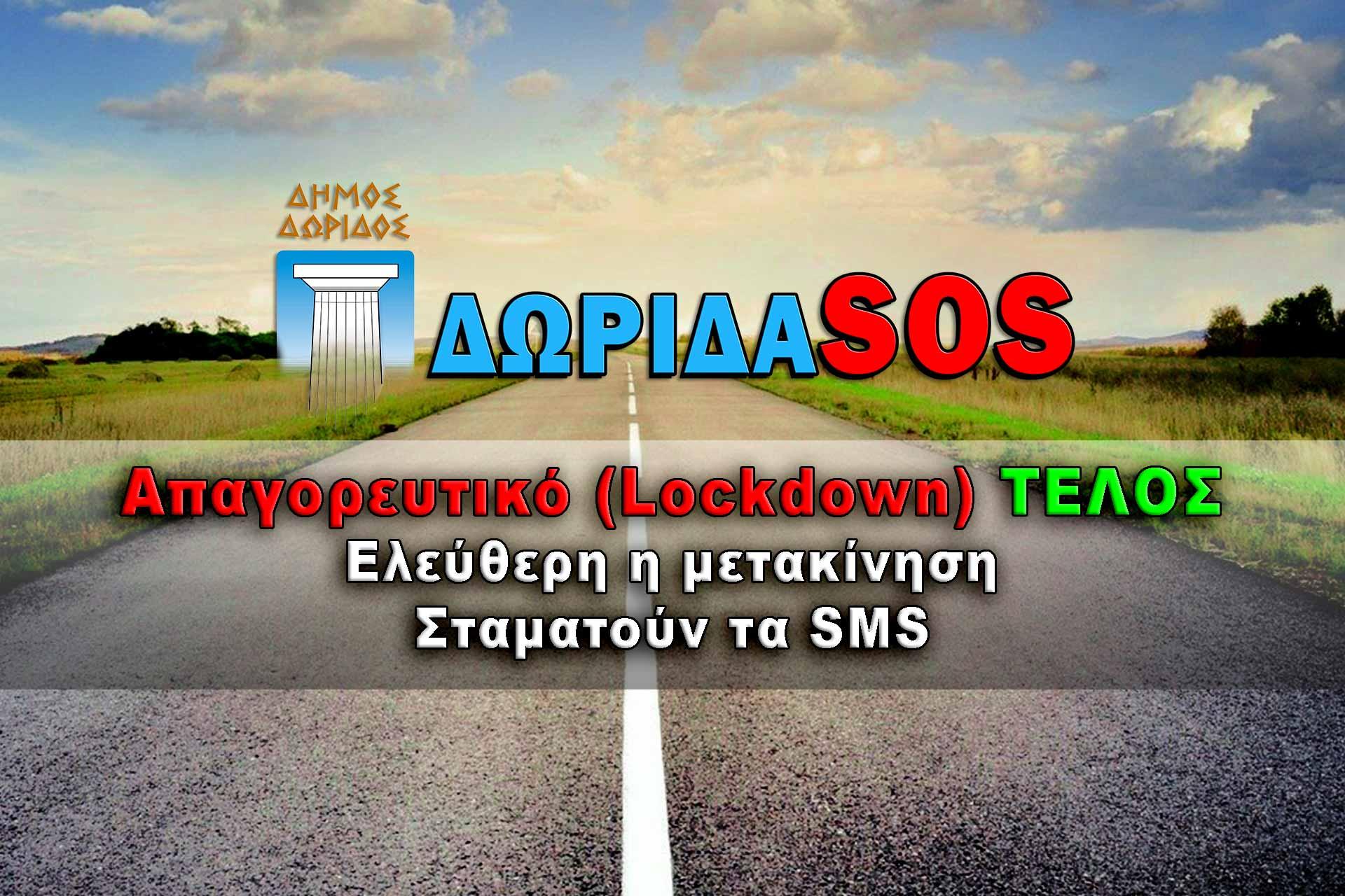 Dorida SOS-Απαγορευτικό (Lockdown) ΤΕΛΟΣ