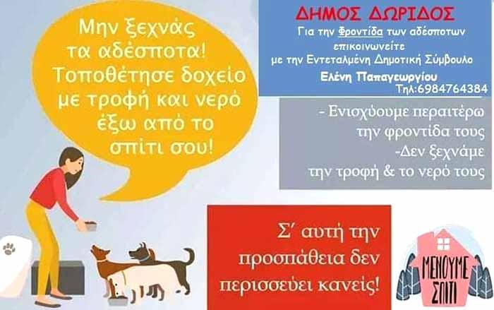 BANER ΑΔΕΣΠΟΤΑ Δήμος Δωρίδος