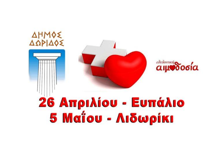 Εθελοντική Αιμοδοσία στον Δήμο Δωρίδας