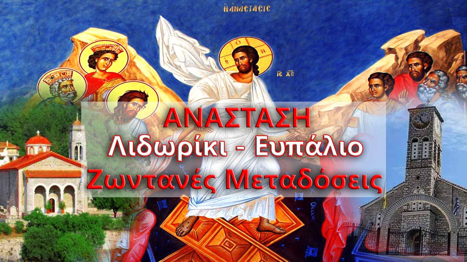Ζωντανά η Ανάσταση Λιδωρίκι και Ευπάλιο