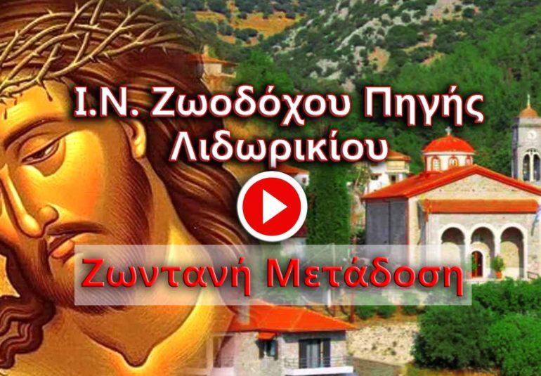 Ζωντανή Μετάδοση Ιερός Ναός Ζωοδόχου Πηγής Λιδωρικίου Ιερός Ναός Ζωοδόχος Πηγή, Λιδωρίκι