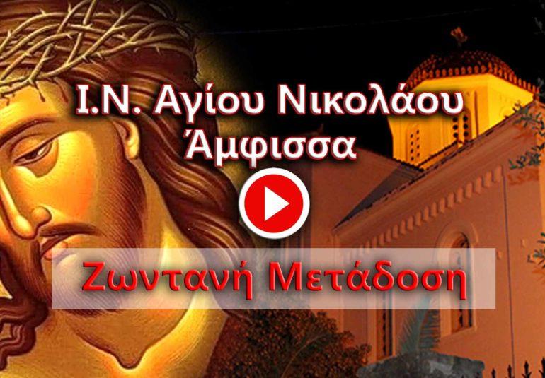Ζωντανή Μετάδοση - Ιερός Ναός Αγίου Νικολάου - Άμφισσα