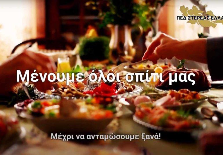 Κοινωνικό μήνυμα από την Περιφερειακή Ένωση Δήμων - ΠΕΔ Στερεάς Ελλάδας