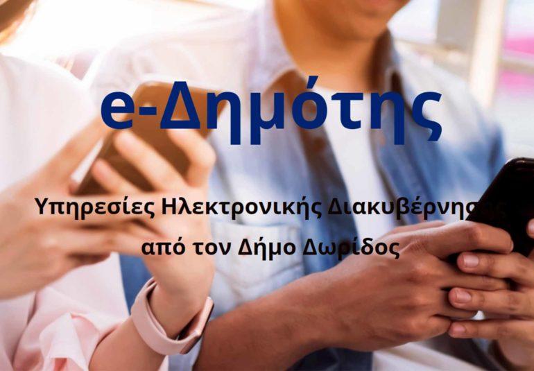 e-Dimotis Δήμος Δωρίδος