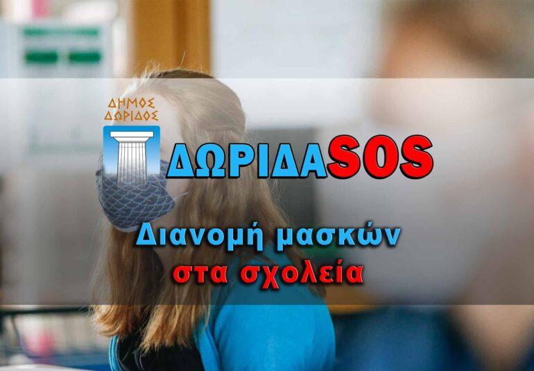 Μάσκες στα σχολεία του Δήμου Δωρίδας