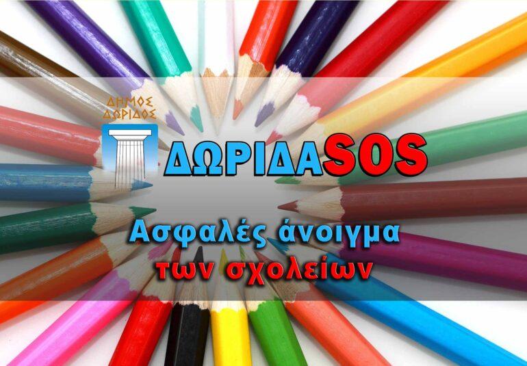 Dorida-SOS ασφαλές άνοιγμα όλων των σχολείων