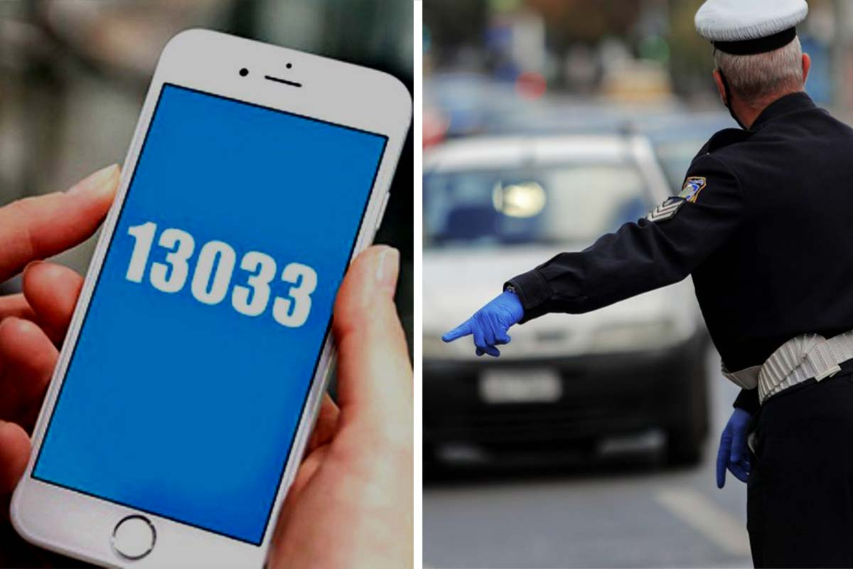 Αυστηροί έλεγχοι της αστυνομίας-SMS 13033