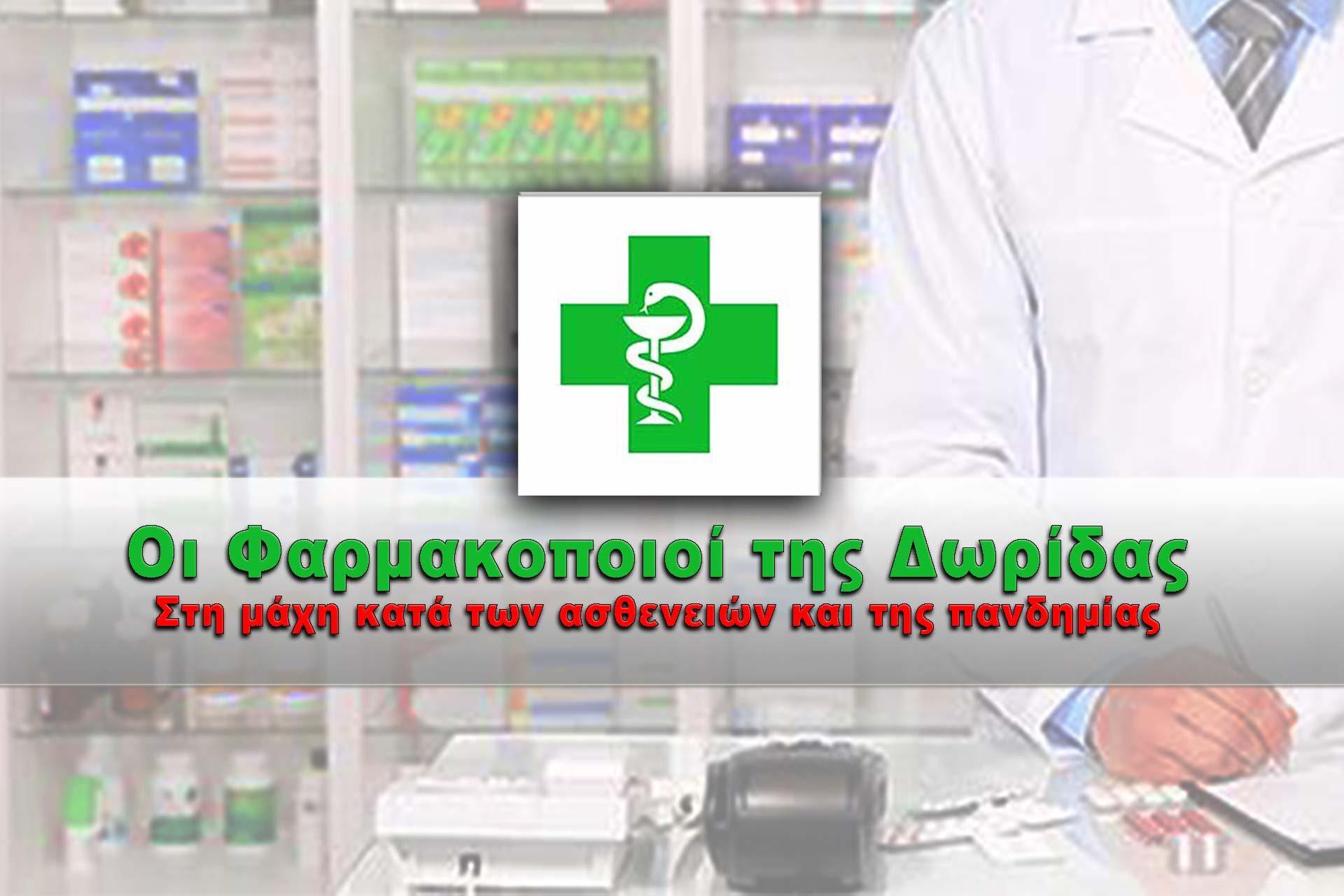 Φαρμακοποιοί της Δωρίδας