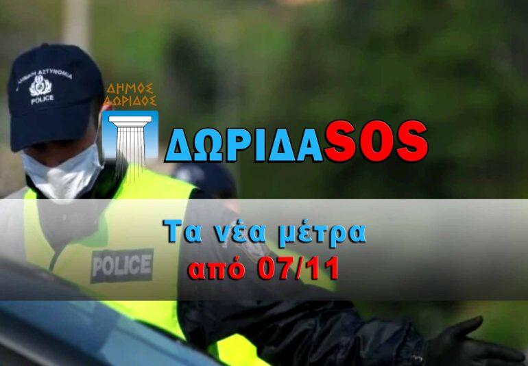 Dorida SOS Αστυνομία police
