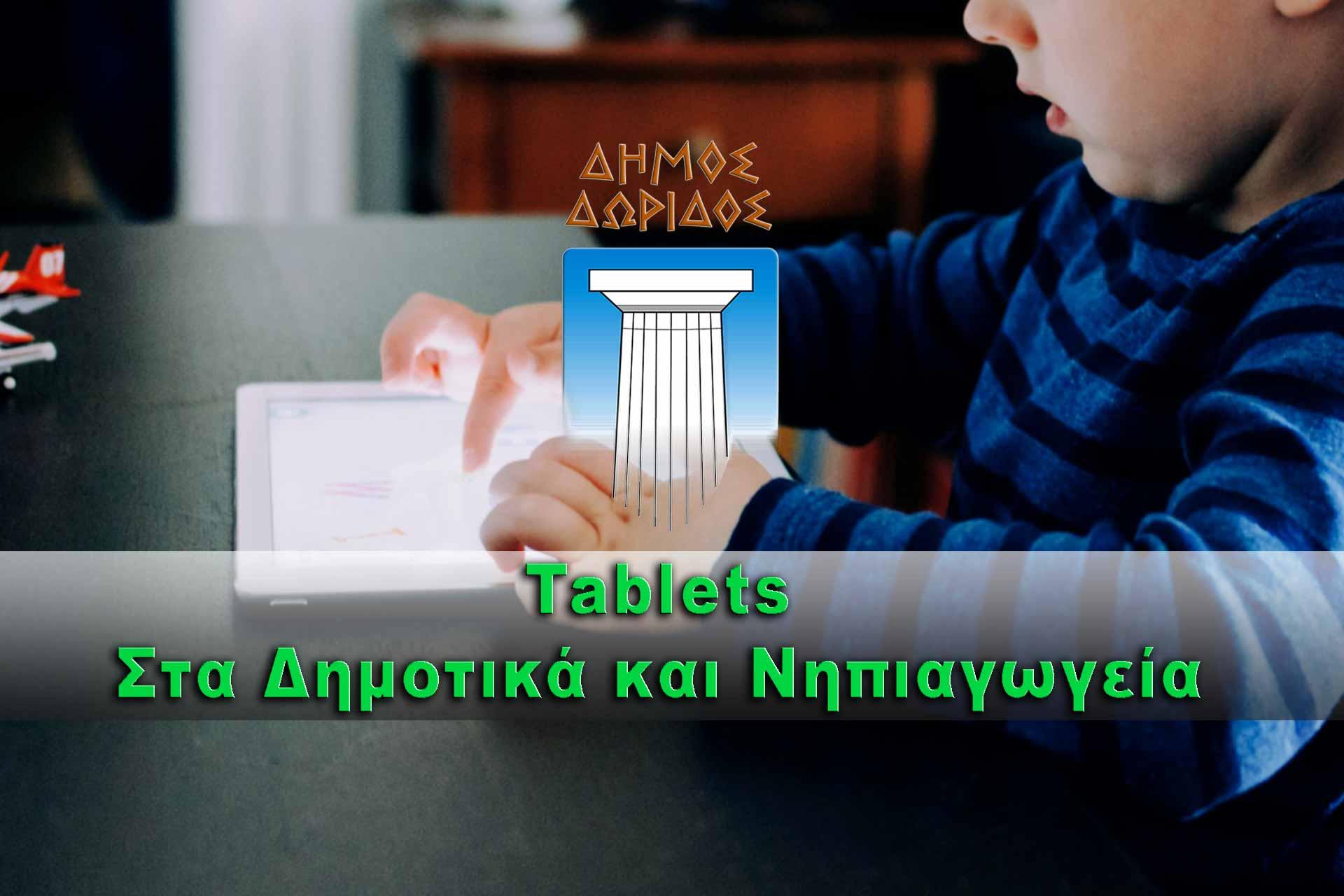 Δήμος Δωρίδος: Tablets στα Δημοτικά και Νηπιαγωγεία
