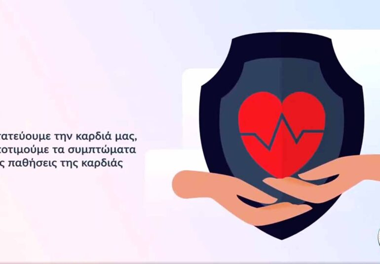 Προσέχουμε την καρδιά μας και στην πανδημία!