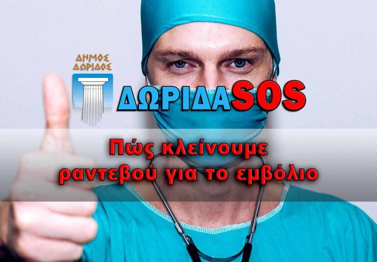 Dorida-SOS ραντεβού για το εμβόλιο