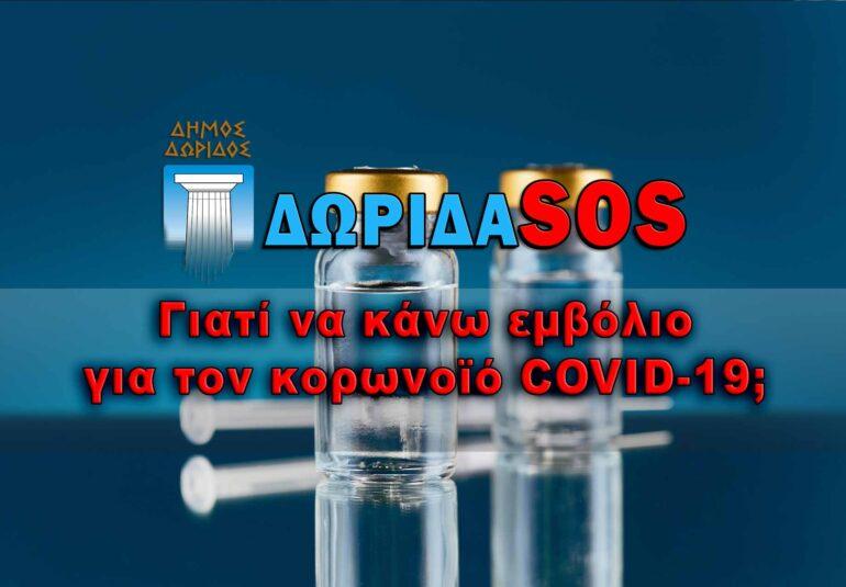 Dorida-SOS Γιατί να κάνω εμβόλιο για τον κορωνοϊό COVID-19;