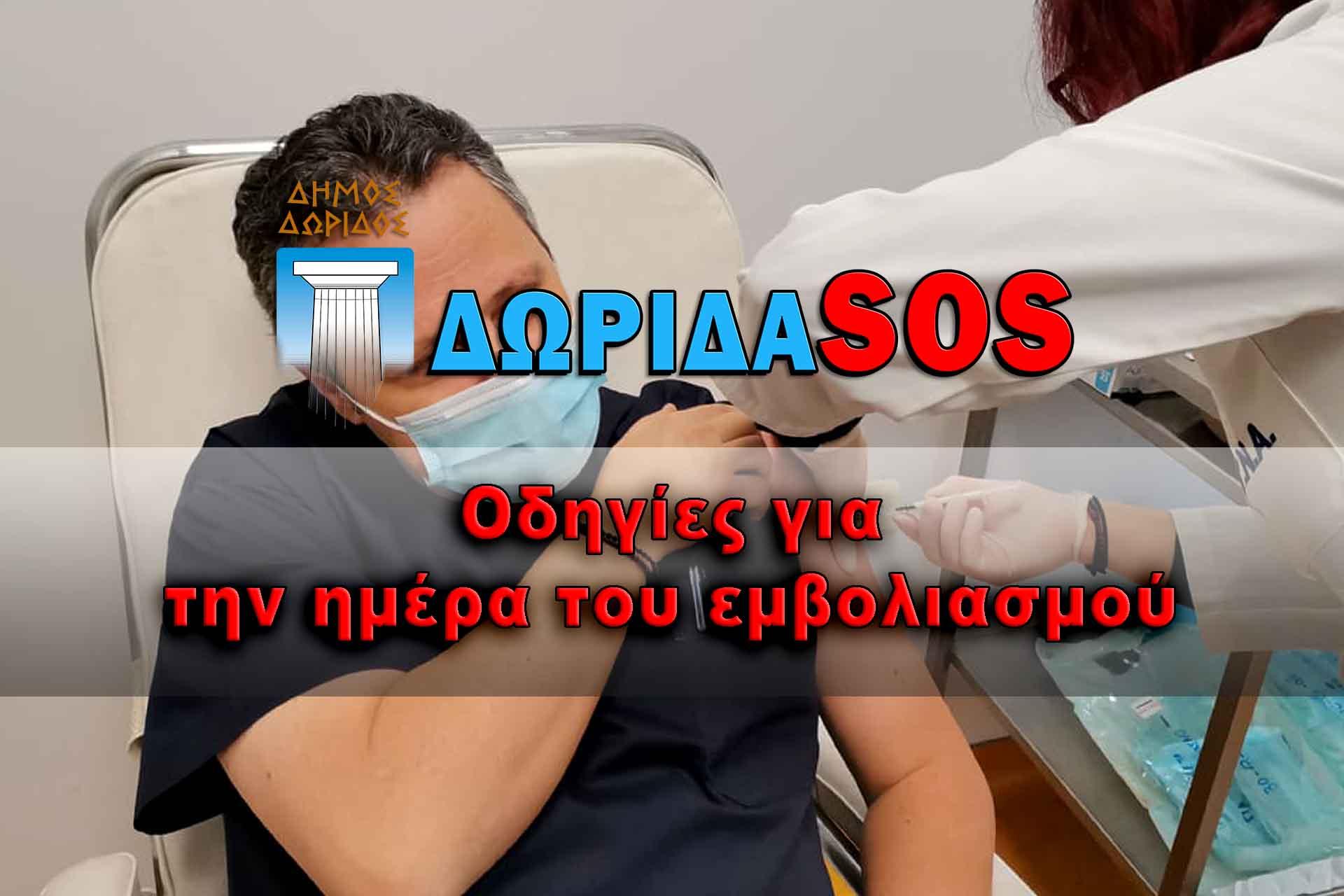 Dorida SOS Οδηγίες για την ημέρα του εμβολιασμού