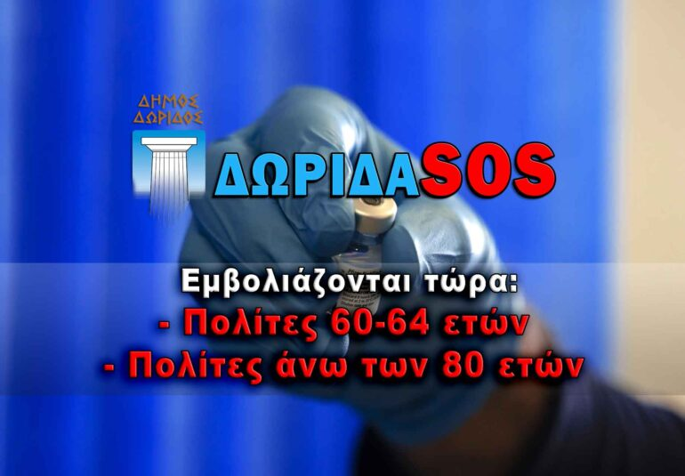 Dorida SOS Εμβολιασμός για πολίτες 60-64 και άνω των 80 ετών
