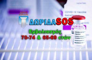 Dorida-SOS εμβολιασμός 70-74 και 65-69 ετών