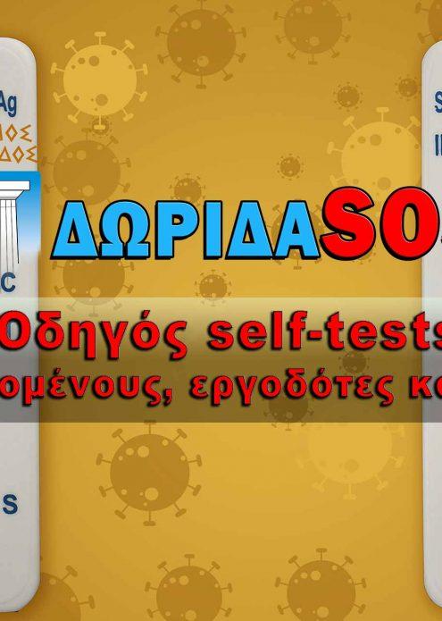Οδηγός self-tests για εργαζομένους, εργοδότες και μαθητές