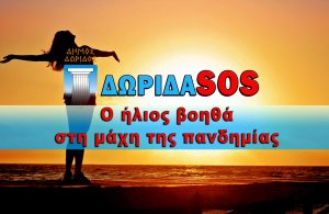 DoridaSOS Ο ήλιος βοηθά στη μάχη της πανδημίας